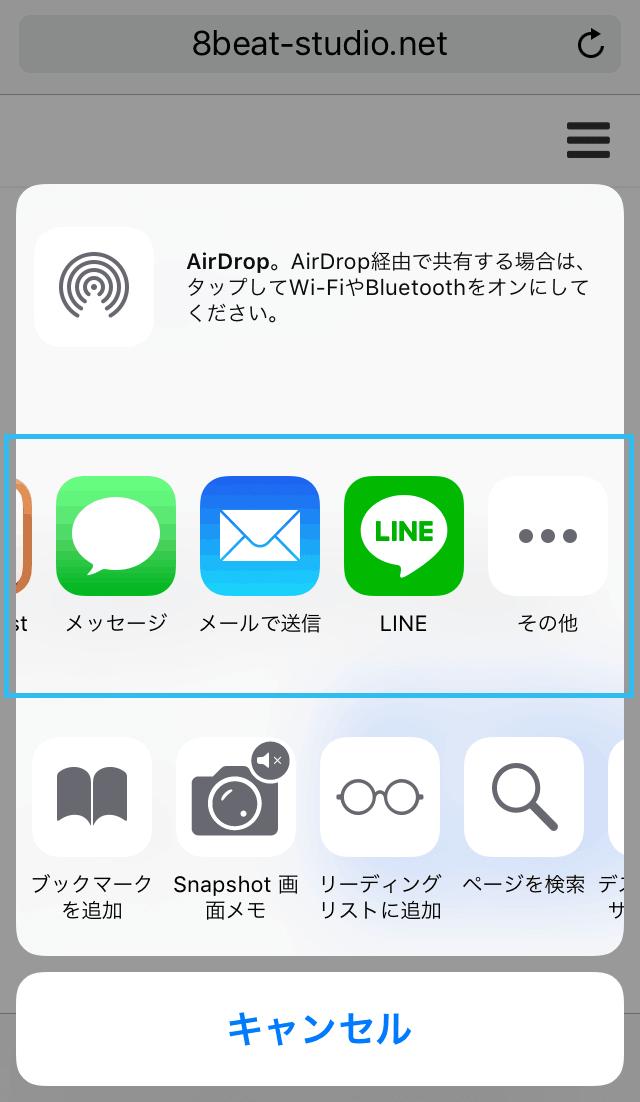 App Extension はカバー範囲が広い